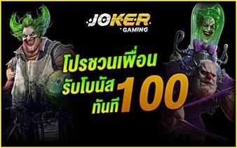 โปรโมชั่น Joker game ให้เพื่อนได้รับสิทธิโบนัสสมัครใหม่ และเราได้สิทธิโบนัสถอนได้ฟรีๆ 100 บาท