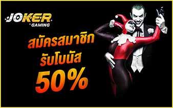 โปรโมชั่น Joker game สมัครใหม่ รับ 50%