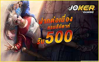 โปรโมชั่น Joker game โบนัสฟรีๆ ถอนได้ 500 บาท