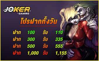 โปรโมชั่น Joker game ฝากทั้งวัน ก็รับได้ทั้งวัน