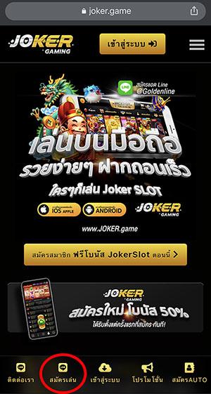 ขั้นตอนสมัครสมาชิก JokerSlot 1