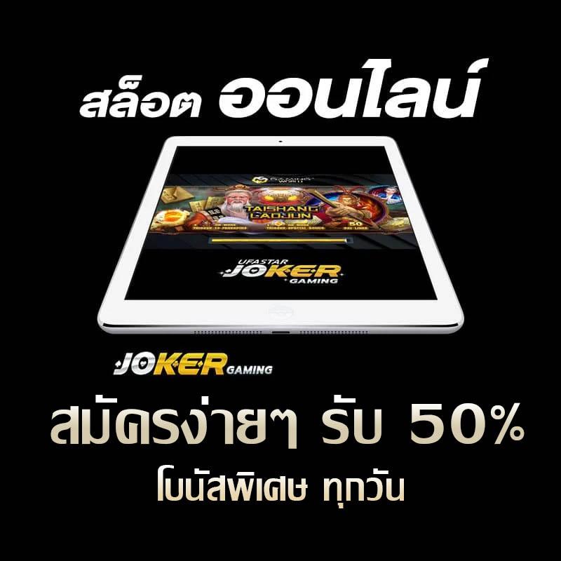ติดต่อ Joker Slot